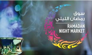 Ramadan Night Market in Dubai - Coming Soon in UAE, comingsoon.ae