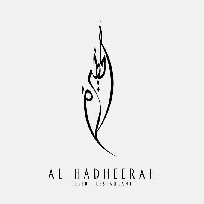 Al Hadheerah, Dubai
