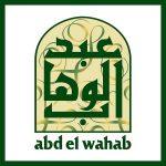 Abd El Wahab, Dubai - Restaurants & Shisha in Dubai