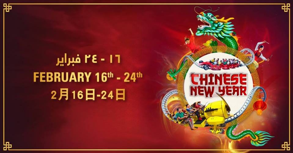 Chinese New Year 2018 - Coming Soon in UAE, comingsoon.ae