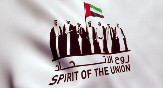 United Arab Emirates National Day: the day of union - comingsoon.ae