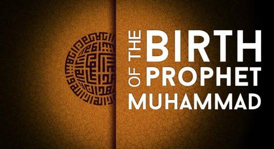 Prophet Mohammad's (PBUH) Birthday 2018 - comingsoon.ae