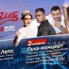PaRUS International Music Fest 2018 by M Premiere