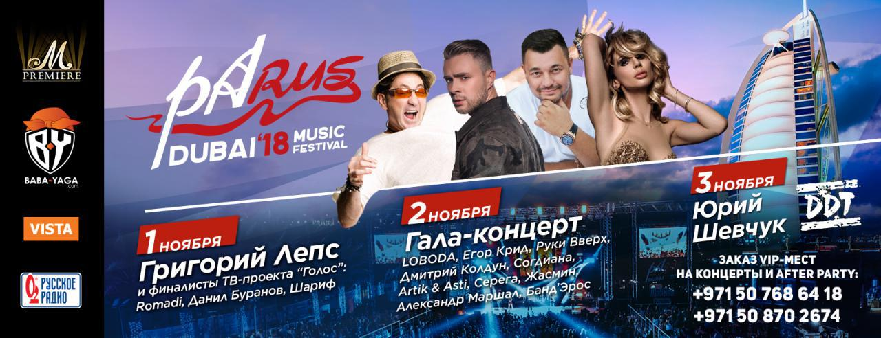 PaRUS International Music Fest 2018 - Coming Soon in UAE, comingsoon.ae