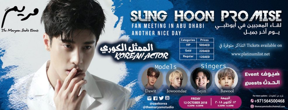 Sung Hoon Fan Meeting in Abu Dhabi - Coming Soon in UAE, comingsoon.ae