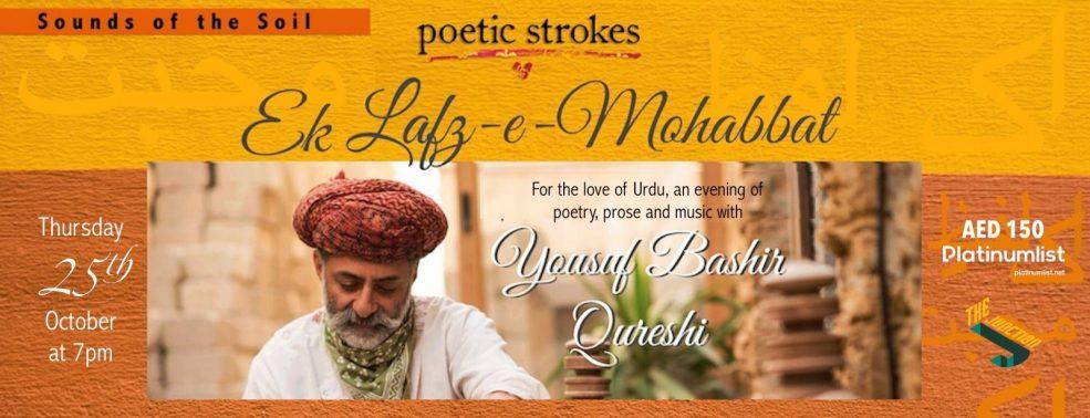 Ek Lafz e Mohabbat – Urdu poetry evening  - Coming Soon in UAE, comingsoon.ae