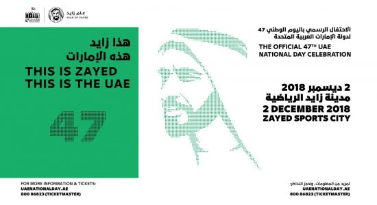 The Official 47th UAE National Day Celebration - comingsoon.ae