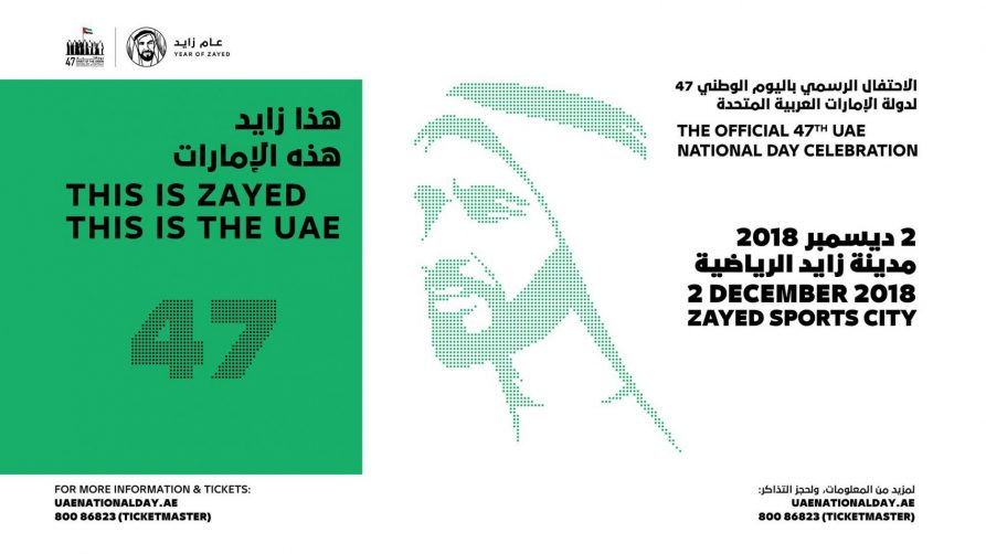The Official 47th UAE National Day Celebration - Coming Soon in UAE, comingsoon.ae