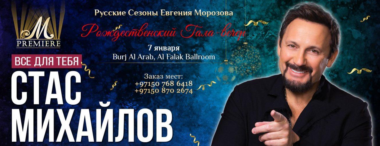 Stas Mikhailov – New Year Gala Dinner - Coming Soon in UAE, comingsoon.ae