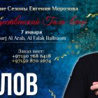 Stas Mikhailov – New Year Gala Dinner by M Premiere