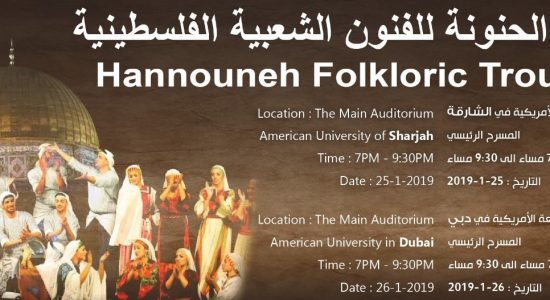 Al Hannouneh Society for Popular Culture Concert - comingsoon.ae