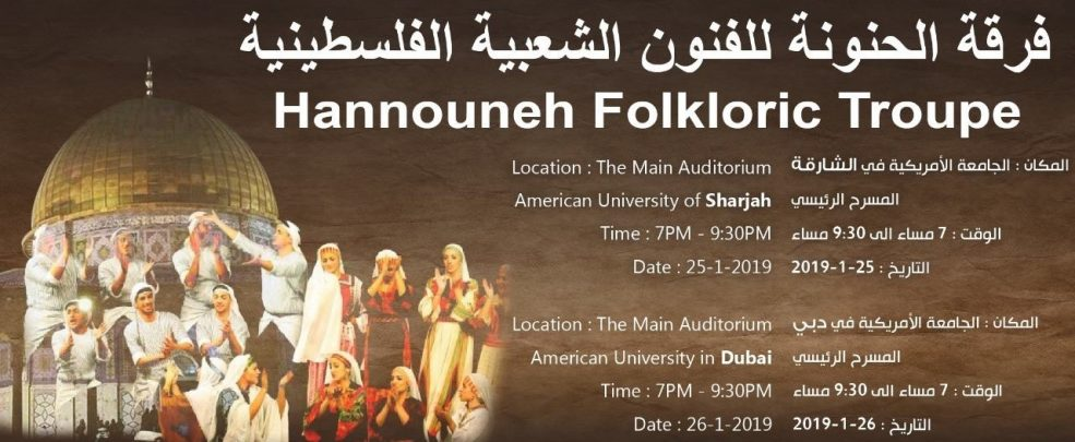 Al Hannouneh Society for Popular Culture Concert - Coming Soon in UAE, comingsoon.ae