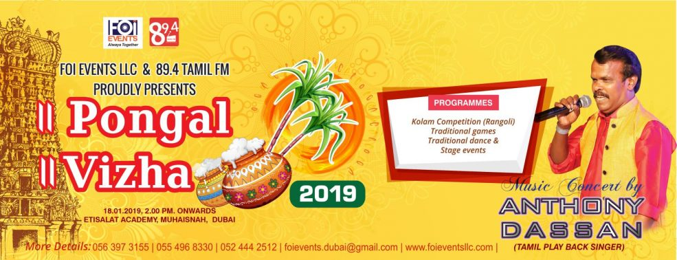 Pongal Vizha 2019 - Coming Soon in UAE, comingsoon.ae