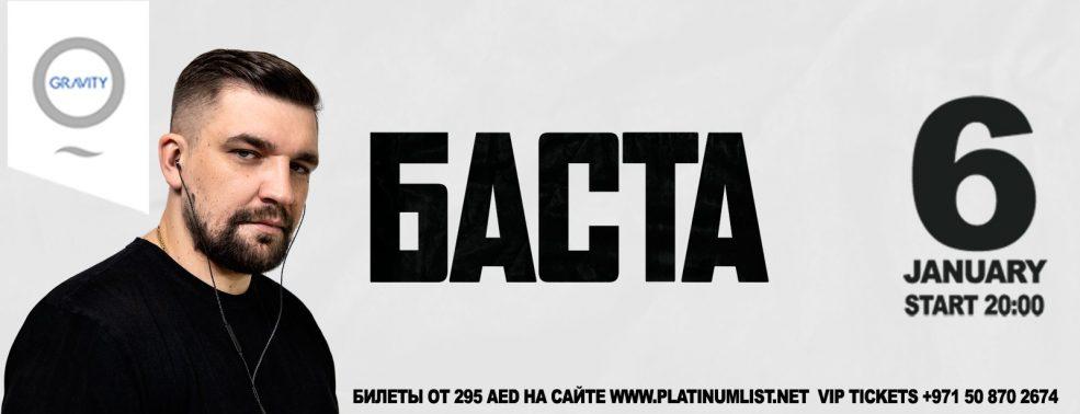 Basta Live at Zero Gravity - Coming Soon in UAE, comingsoon.ae