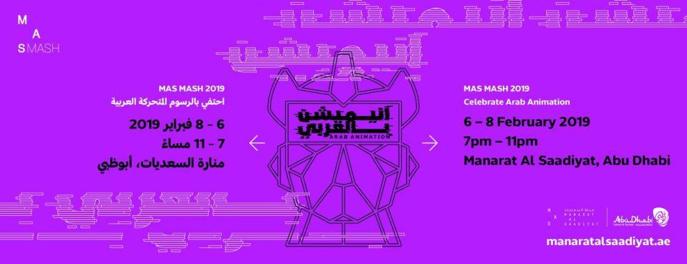 MAS MASH 2019 – Celebration of Arab Animation - Coming Soon in UAE, comingsoon.ae