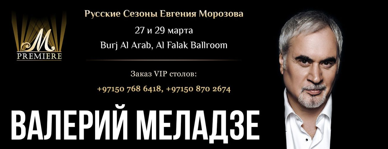 Valeriy Meladze Concert - Coming Soon in UAE, comingsoon.ae