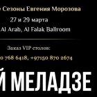 Valeriy Meladze Concert by M Premiere