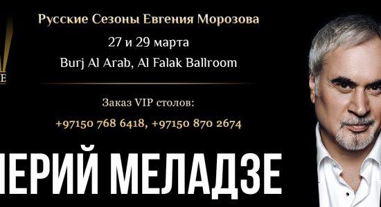 Valeriy Meladze Concert - comingsoon.ae