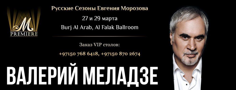 Valeriy Meladze Concert - Coming Soon in UAE, comingsoon.ae