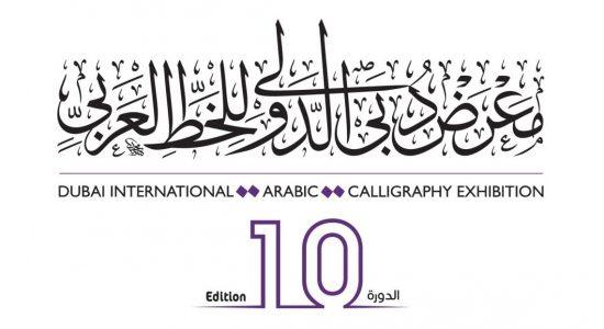 Dubai International Arabic Calligraphy Exhibition 2019 - comingsoon.ae