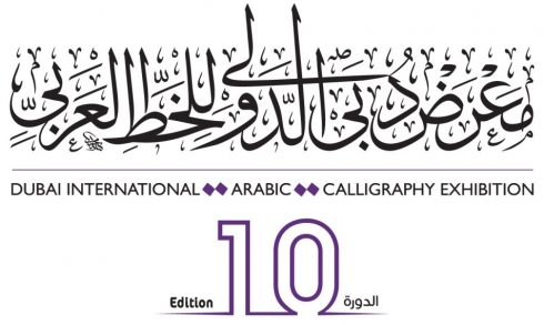 Dubai International Arabic Calligraphy Exhibition 2019 - Coming Soon in UAE, comingsoon.ae