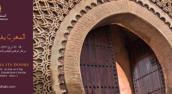 Morocco in Abu Dhabi 2019 - comingsoon.ae