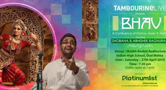 Bhav with Shobana and Abhishek Raghuram - comingsoon.ae