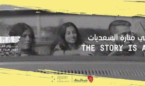 CineMAS: The Alternative Film Fest 2019 - Coming Soon in UAE, comingsoon.ae