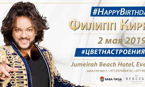 Philipp Kirkorov Concert - Coming Soon in UAE, comingsoon.ae