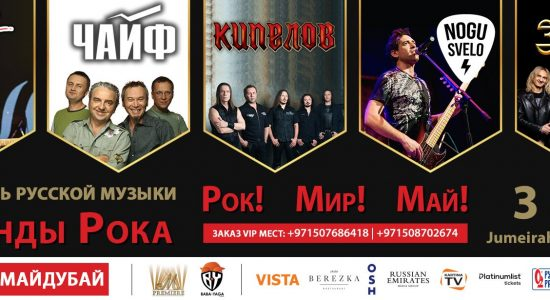 Russian Music Fest: Rock Legends - comingsoon.ae