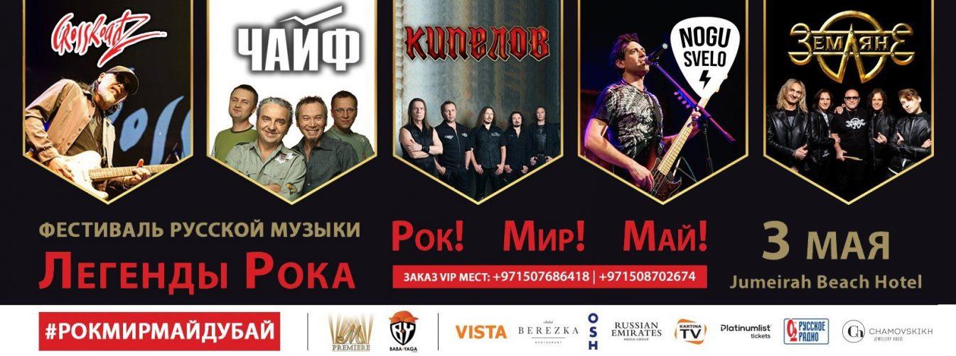 Russian Music Fest: Rock Legends - Coming Soon in UAE, comingsoon.ae
