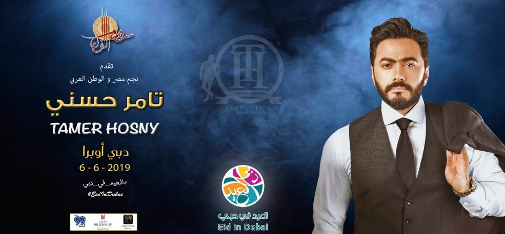 Tamer Hosny concert at the Dubai Opera - Coming Soon in UAE, comingsoon.ae