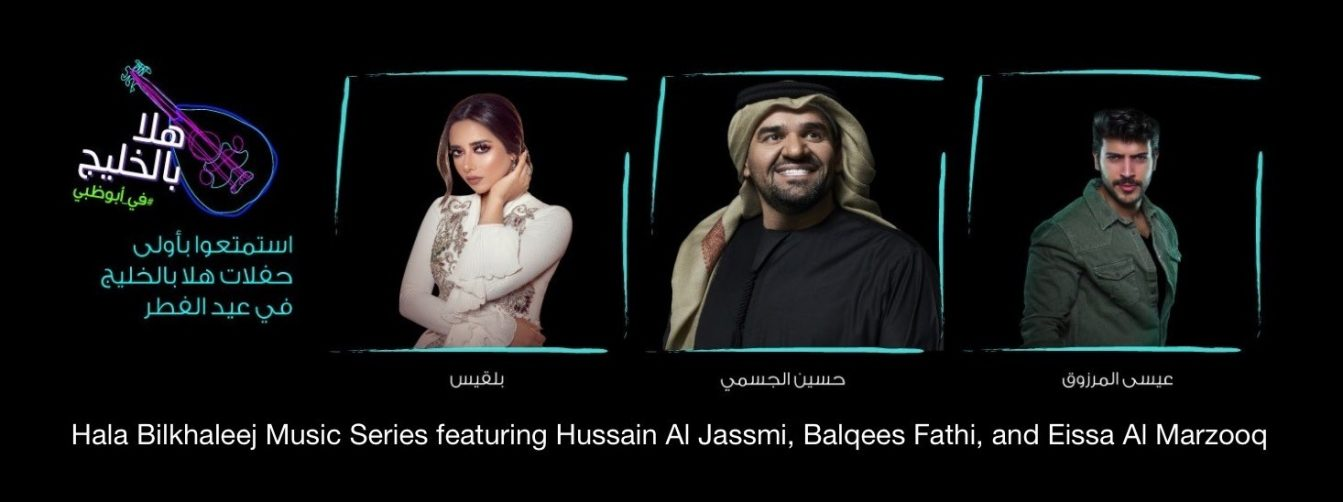 Hala Bilkhaleej Concert - Coming Soon in UAE, comingsoon.ae