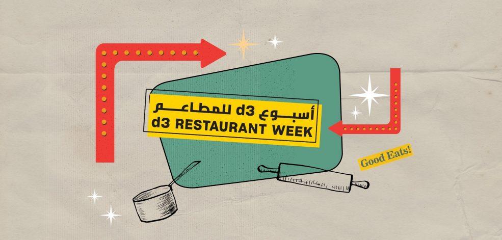 Dubai Design District Restaurant Week - Coming Soon in UAE, comingsoon.ae