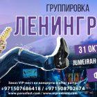 Leningrad Band – Farewell Concert at Jumeirah Beach Hotel, Dubai in Dubai