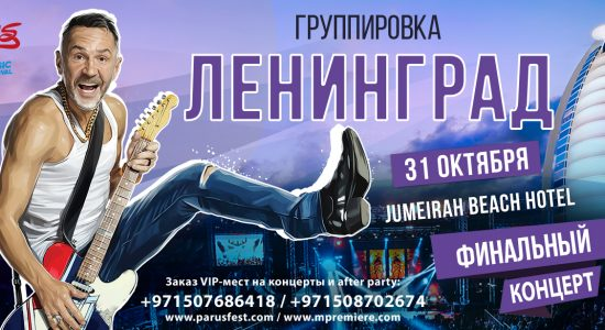 Leningrad Band – Farewell Concert - comingsoon.ae