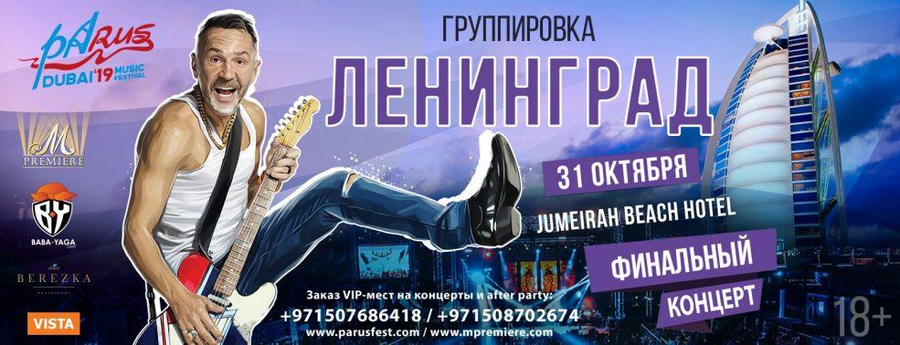Leningrad Band – Farewell Concert - Coming Soon in UAE, comingsoon.ae
