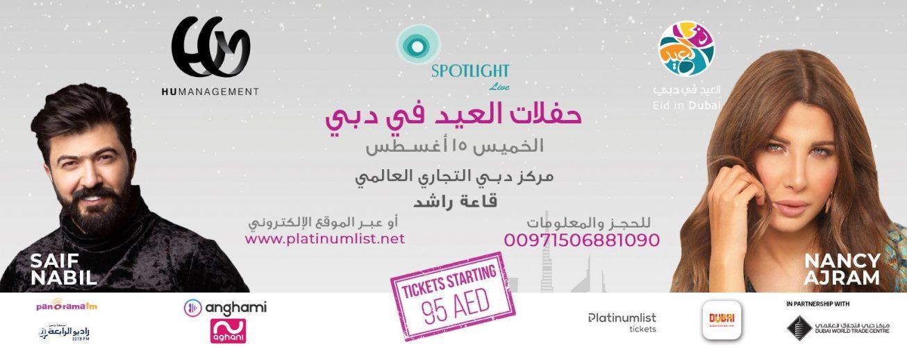 Nancy Ajram and Saif Nabeel Concert - Coming Soon in UAE, comingsoon.ae