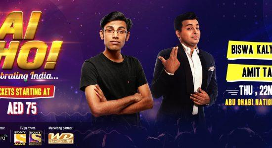 Jai Ho! with Biswa Kalyan Rath and Amit Tandon - comingsoon.ae