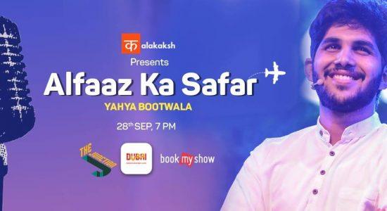 Alfaaz Ka Safar by Yahya Bootwala - comingsoon.ae