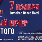 Jubilee Concert of Igor Krutoy at Jumeirah Beach Hotel, Dubai in Dubai