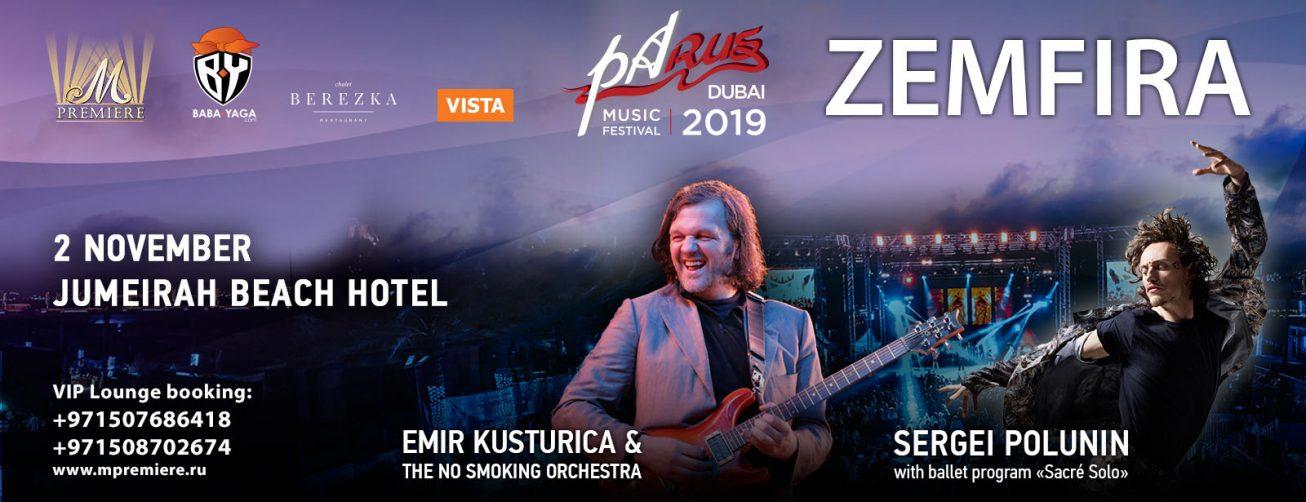 PaRus Music Fest 2019 – Zemfira, Sergey Polunin, Emir Kusturica - Coming Soon in UAE, comingsoon.ae