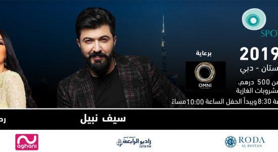 Saif Nabeel and Rahma Riad Live Concert - comingsoon.ae
