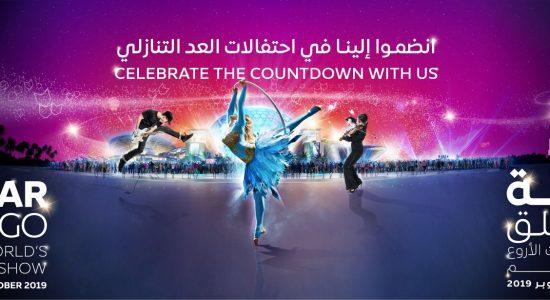 Expo 2020 Dubai – 1 Year to Go with Mariah Carey and Hussain Al Jassmi - comingsoon.ae