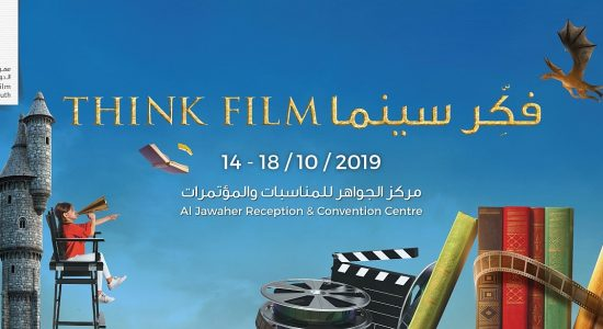 Sharjah International Film Festival for Children and Youth 2019 - comingsoon.ae
