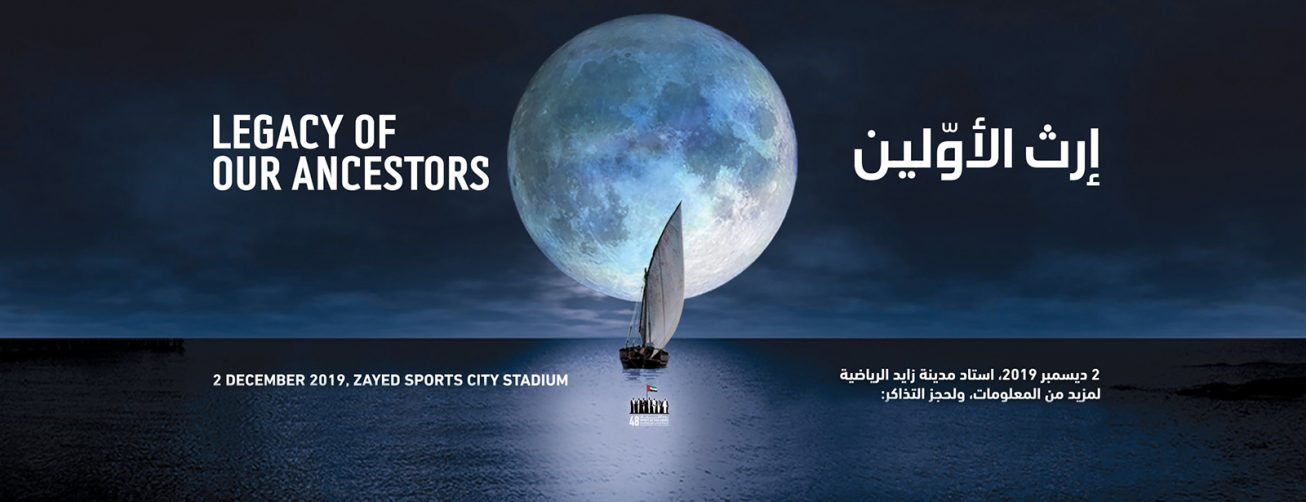 Legacy of our Ancestors – The Official 48th UAE National Day Celebration - Coming Soon in UAE, comingsoon.ae