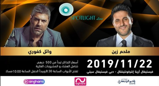 Spotlight Arabic Night presents Wael Kfoury & Melhem Zein - comingsoon.ae