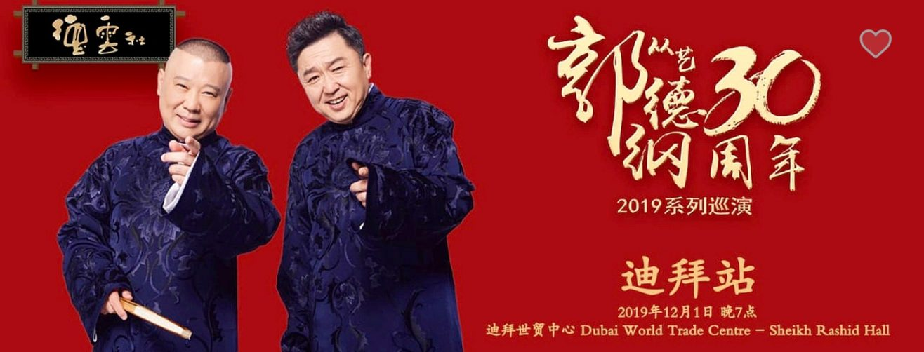 Guo Degang 30th Anniversary World Tour 2019 - Coming Soon in UAE, comingsoon.ae