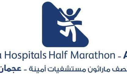 Ajman Amina Hospitals Half Marathon 2019 - Coming Soon in UAE, comingsoon.ae