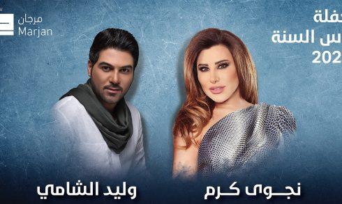 New Year Gala Dinner - Coming Soon in UAE, comingsoon.ae